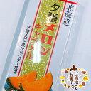 グルメフーズ 夕張メロンキャラメル 18粒入 / ギフト プレゼント 北海道お土産 キャンディ メール便 選択可能
