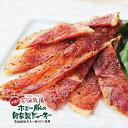 花畑牧場 ポークジャーキー 北海道お土産おつまみ 豚肉