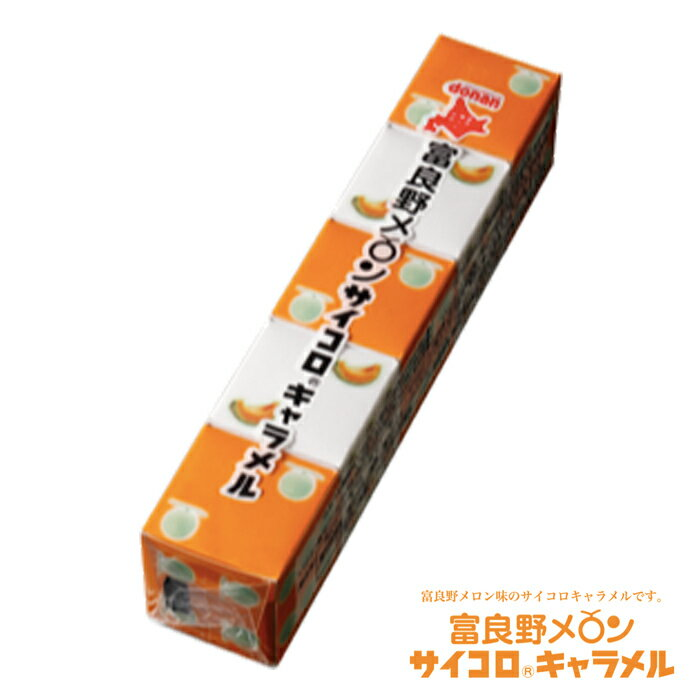 donan 富良野メロン サイコロキャラメル 1...の商品画像