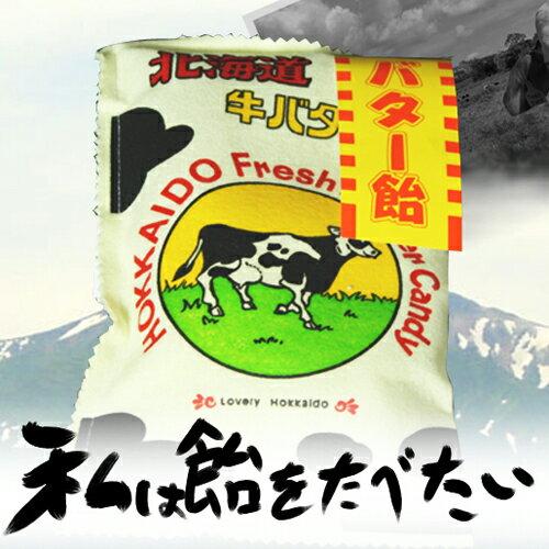 北海道 昔ながらのお土産牛バター飴 フレッシュ バター 使用ギフト プレゼント ご当地