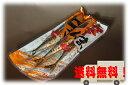 送料無料!厚岸マルスイ ピリ辛サンマ3尾入×10セット 【さんま】【凍】
