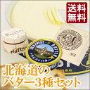 【送料無料】北海道のバター3種セット【冷】