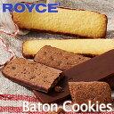 ロイズ バトンクッキー50枚 2種 詰め合わせ 【ROYCE】【北海道お土産】【冷】