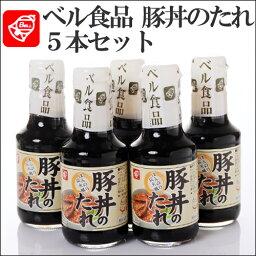 【ベル食品】 豚丼のたれ ほんのり炭焼き風 190g×5本セット 送料無料【常】