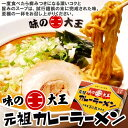 味の大王 元祖カレーラーメン 2人前【常】