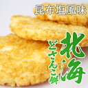 北海どさんこ餅 昆布塩せんべい 16枚 箱入【北海道限定 煎餅】【常】