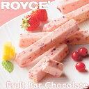 ロイズ フルーツバーチョコレート 10本  【ROYCE】【冷】