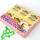 かわいいパッケージのコロンが6個北海道カマンベールチーズコロン【北海道限定】【常】【北海道お土産】