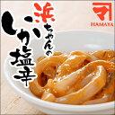 【北海道いか塩辛】 HAMAYA 浜ちゃんのいか塩辛 1キロはちみつ入り コラーゲン配合【凍】