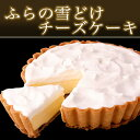 ふらの雪どけチーズケーキ 北海道限定【凍】【北海道スイート】