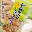 【北海道産羊肉使用】ジンギスカンふりかけ【常】【北海道お土産】