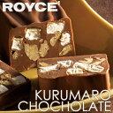 ロイズ クルマロ チョコレート ミルク ROYCE北海道お土...