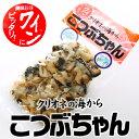 こつぶちゃん 57g 【つぶ貝の燻製】【常】