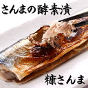 送料無料 平林商店 糠さんま(ぬかさんま)3尾入×5パックさ...