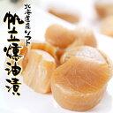 北海道産 ソフト貝柱燻油漬(燻製ほたてのオリーブオイル漬け) 60g【常】
