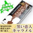 【黒い恋人】黒い恋人キャラメル【北海道限定商品】