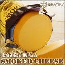【北海道限定販売品】雪印メグミルク スモークチーズ 350g【冷】【北海道お土産】