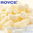 ロイズ マシュマロチョコレート ホワイト 【ROYCE】