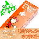 北海道 限定 リボンちゃん キャラメル リボンナポリン味ギフト プレゼント お土産 お菓子