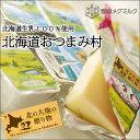 【雪印】北海道おつまみ村 オードブルチーズ【北海道限定】【冷】