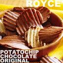 ロイズ ポテトチップチョコレート オリジナル【ROYCE】【冷】