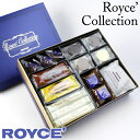 ロイズコレクション・ブルーギフト詰め合わせ 【ROYCE】