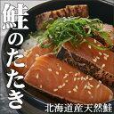 脂乗りのよい鮭の背肉を独自性法によりよりおいしくしました