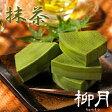 柳月 バウムクーヘン 三方六(抹茶)