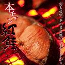釧之助 本チャン 紅鮭 切身 5切ギフト 北海道土産 人気 せんのすけ 釧路 釧ちゃん食堂 テレ