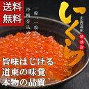 【送料無料】ササヤのいくら丼ぶり いくら醤油漬け【釧路 笹谷】