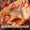 北釧 高級魚釧之助 めんめ 一夜干し北海道土産 人気 お歳暮