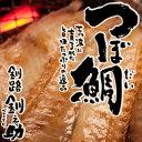 【北海道 釧路笹谷】釧路 釧之助 つぼ鯛 一夜干し【凍】