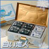 北海道土産の定番 【白い恋人】白い恋人 54枚入 【石屋製菓】