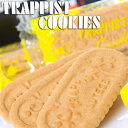 トラピスト クッキー
