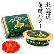【北海道限定】よつ葉 発酵バターちょっと風味の良い【冷】