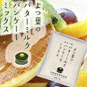 よつ葉 バターミルクパンケーキミックス【北海道/札幌】【常】