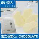 【期間・数量限定商品】 雪だるまくんチョコレート ホワイト 【石屋製菓】