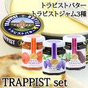 北海道北斗市にあるトラピスト修道院でつくられたバターとジャムのセットです。【送料無料】トラピストバター&ジャム各種セットくしろキッチンセレクション