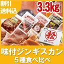 【割引送料込】北海道 味付ジンギスカン5種セット 計3.3kgくしろキッチン和商店セレクション