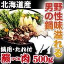 【北海道釧路和商市場】 北海道産 羆肉(ヒグマの肉) 鍋用 500g【吉岡肉店】【ギフト】