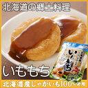 【割引送料込】【栄屋】いももち 6玉入×5袋北海道産じゃがいも100%  常温保存OK!