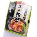 【送料割引込】【割烹 北和膳】帯広豚丼 1人前×5個セ