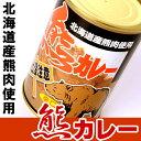 辛口 熊カレー 【獣肉カレー】【ポイント10倍】