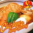 【北海道札幌スープカレー】らっきょ チキンカレー【秘密のケンミンショーで紹介】
