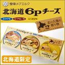 【雪印メグミルク】北海道6Pチーズ 3種詰め合わせ (ほたて味、スープカレー味、とうきび味 各1個) 北の大地の贈り物【北海道限定】