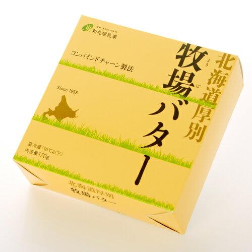 北海道厚別 牧場バター 170g【御中元 お中...の紹介画像2