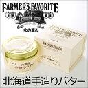 北海道乳業 手造り 瓶バター 300g【北海道土産】