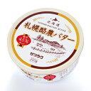 サツラク 北海道 札幌酪農バター 低塩 缶タイプ 200g