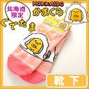 【北海道限定】ぐでたま ソックス かまくら「ピンク」 22〜...