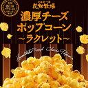 【割引送料込】花畑牧場 濃厚チーズポップコーン  ラクレットチーズ味×5袋